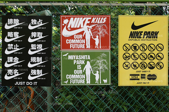 Nike Park Tokyo Controversy