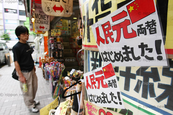 Japan courts Chinese tourists