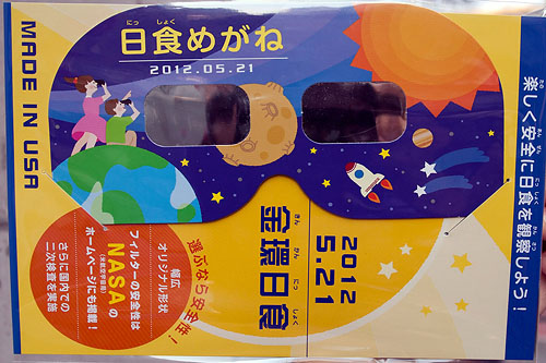 Tokyo Prepares for 300 Year Eclipse
