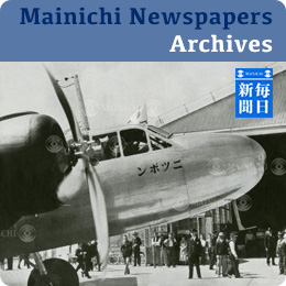 Mainichi Newspapers Archives