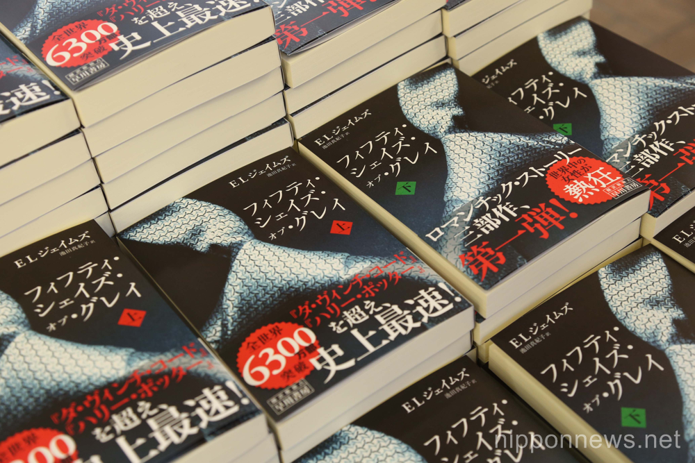 (English) Fifty Shades of Grey published in Japanese