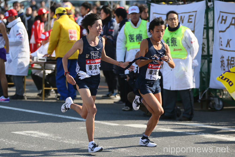 The 89th Hakone Ekiden Race