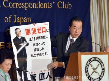 Japan's Former Prime Minister Naoto Kan Speaks at the FCCJ