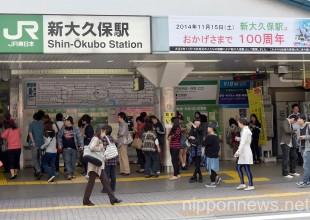 Shin-Okubo Tokyo's Koreatown
