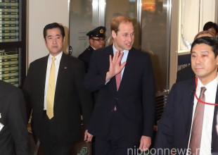 Prince William Arrives in Tokyo