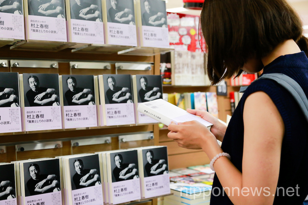 New Haruki Murakami book ''Novelist as a Vocation'' on sale