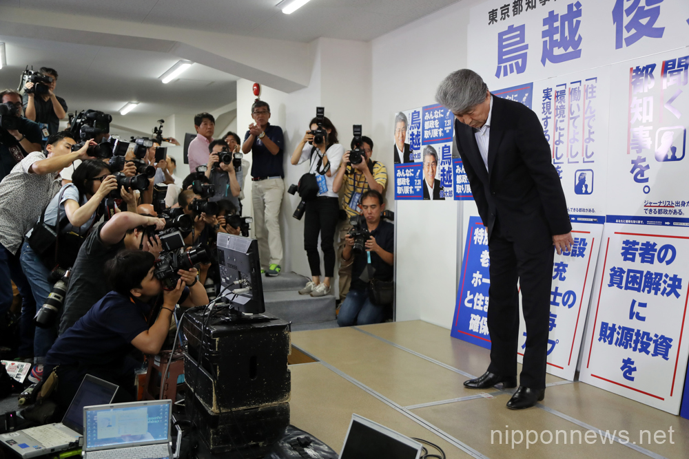 Shuntaro Torigoe concedes defeat as Koike becomes Tokyo's first female governor
