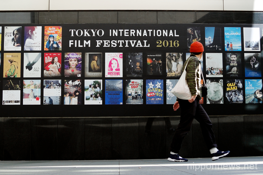 Tokyo International Film Festival 2016 Opening Event
