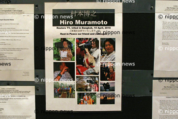 Hiro Muramoto remembered