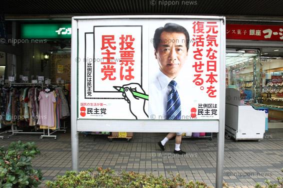 Upper House Election Upper House Election  2010参院選、菅内閣支持率が急落
