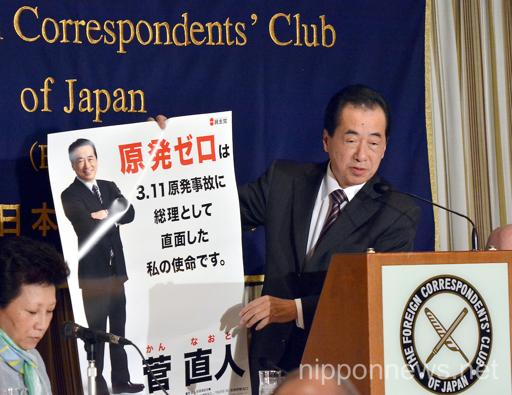 Japan's Former Prime Minister Naoto Kan Speaks at the FCCJJapan's Former Prime Minister Naoto Kan Speaks at the FCCJJapan's Former Prime Minister Naoto Kan Speaks at the FCCJJapan's Former Prime Minister Naoto Kan Speaks at the FCCJJapan's Former Prime Minister Naoto Kan Speaks at the FCCJ
