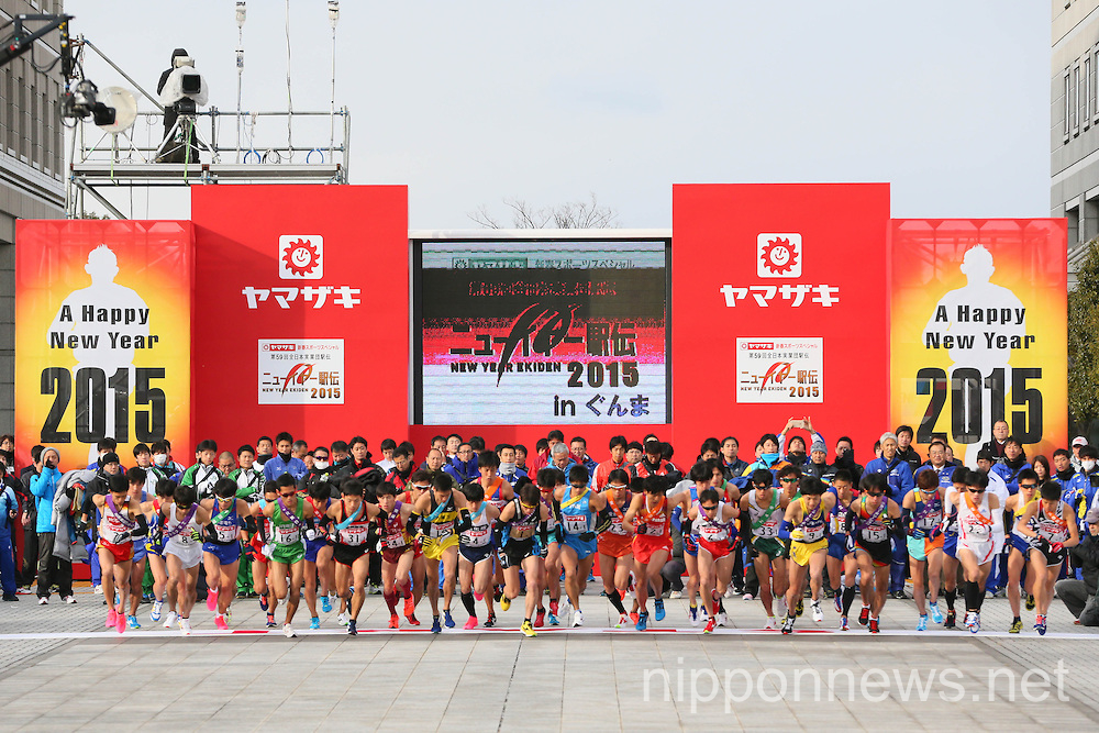 Ekiden: New Year Ekiden 2015 - 59th All Japan Industrial Ekiden Race