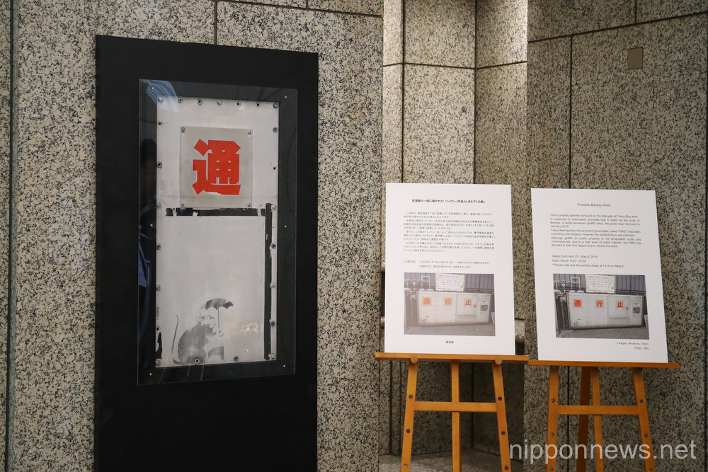 Possible Banksy artwork displayed at Tokyo Govt building