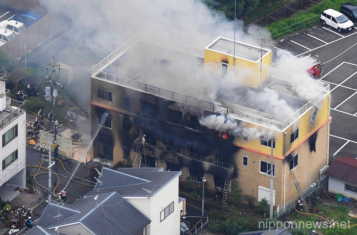 Fire at Kyoto Animation